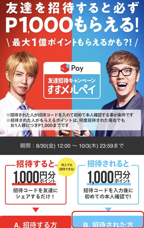メルペイ登録で1000円