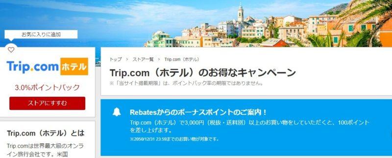 楽天リーベイツTrip.com