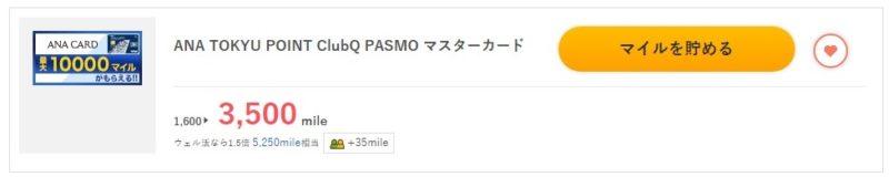 すぐたまANA TOKYU POINT ClubQ PASMO マスターカード