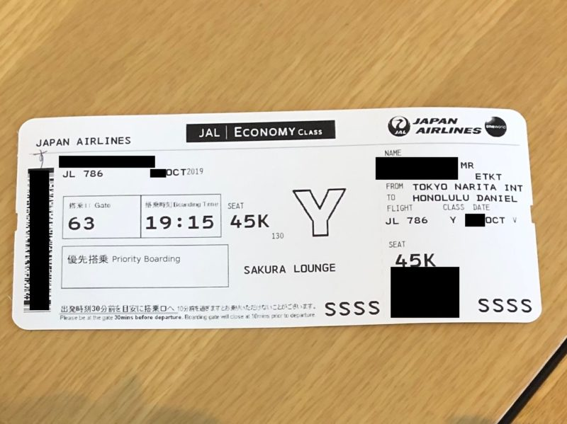 飛行機搭乗券SSSS