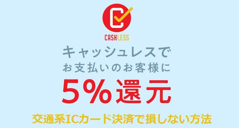 キャッシュレス・ポイント還元交通系ICカード