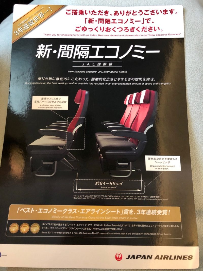 JALエコノミー座席