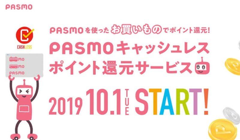 キャッシュレス・ポイント還元PASMO