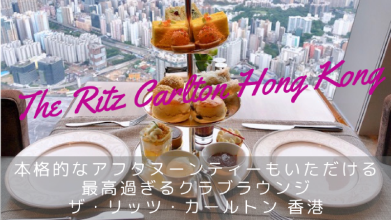 リッツカールトン香港のクラブラウンジ