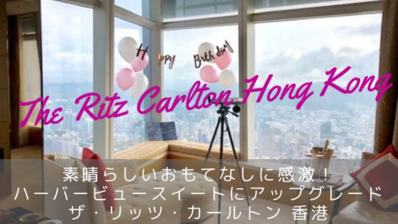 リッツカールトン香港スイートルーム