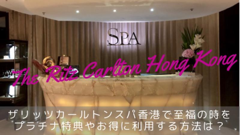 ザリッツカールトン香港スパ