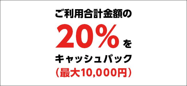 JCBでスマホ決済!20%キャッシュバックキャンペーン