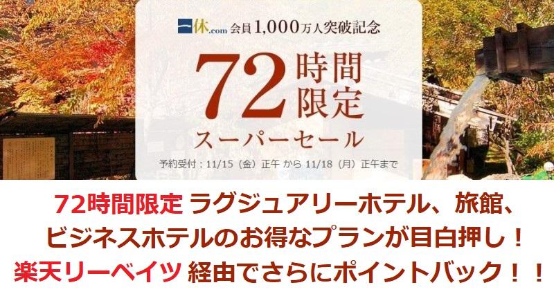 一休.com楽天りーべいつ