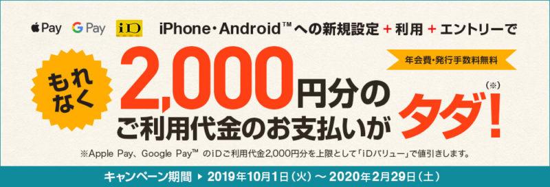 三井住友カードスマホ決済2000円タダ