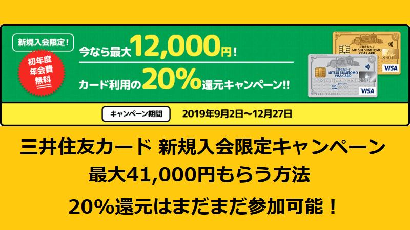 三井住友カード 新規入会限定20%還元キャンペーン