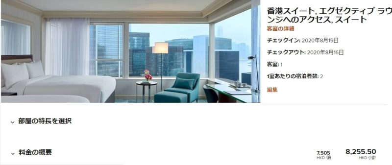JWマリオット香港スイートルームの料金