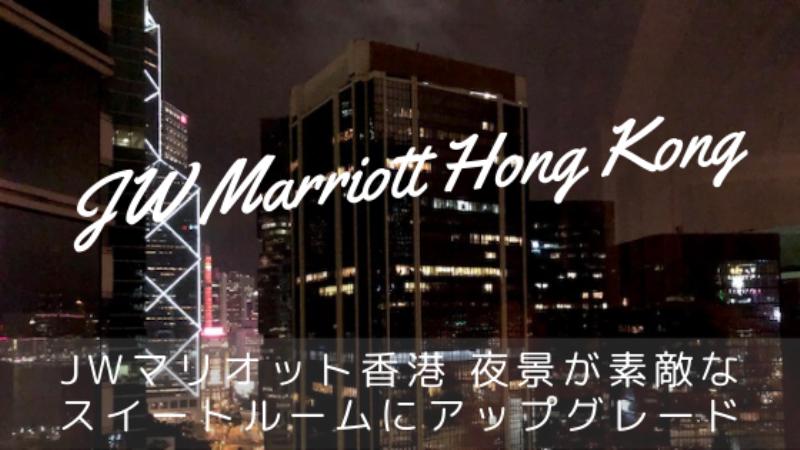 JWマリオット香港 ブログ