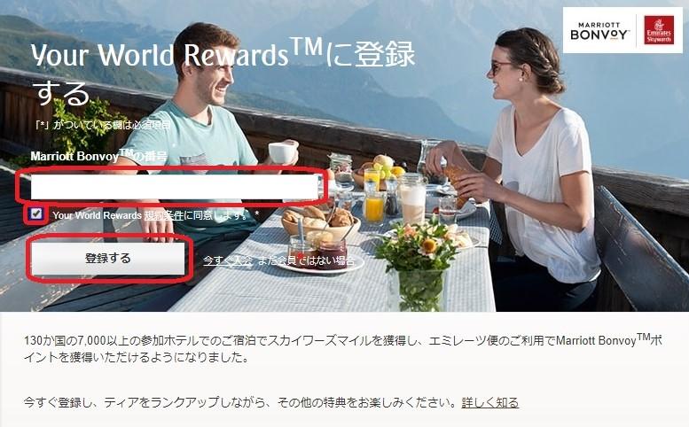 マリオットボンヴォイとエミレーツ航空Your World Rewards