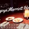 コンシェルジュラウンジ 名古屋マリオットアソシアホテル