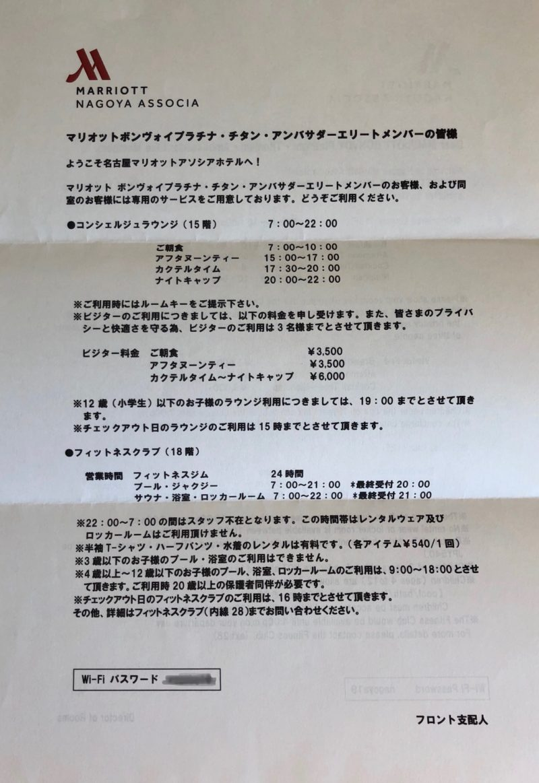 名古屋マリオットアソシアホテルのプラチナ特典