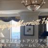 名古屋マリオットアソシアホテル コンシェルジュルーム