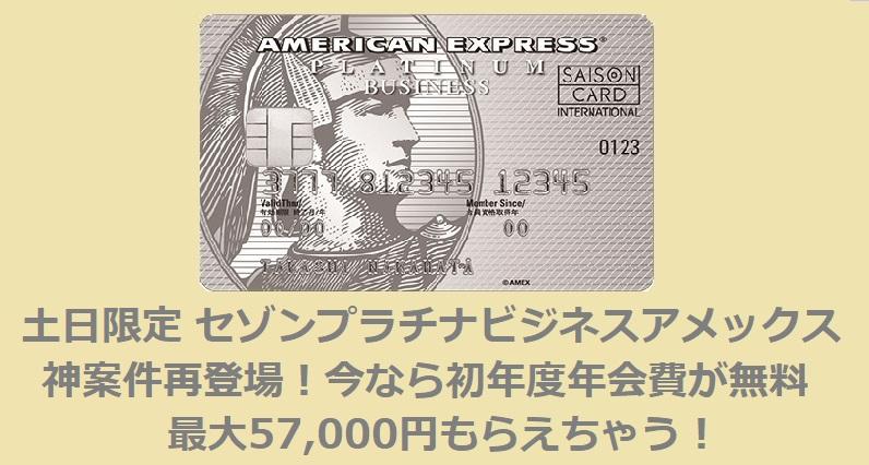 セゾンプラチナビジネスアメリカン・エキスプレスカード キャンペーン