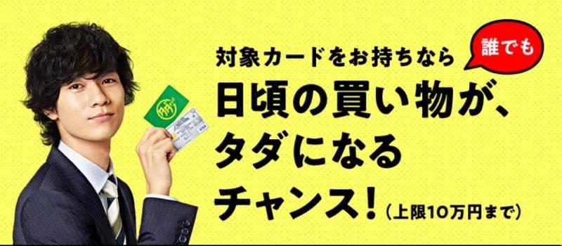 三井住友カードタダチャン