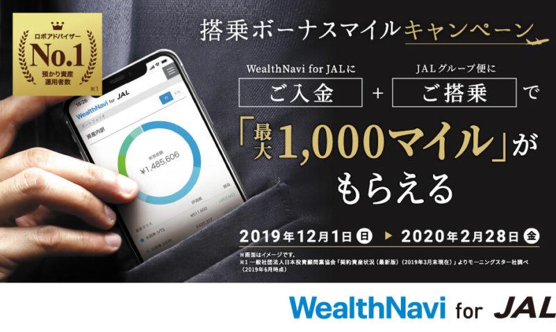 WealthNavi for JALキャンペーン