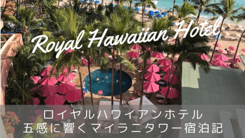 ロイヤルハワイアンホテルブログ