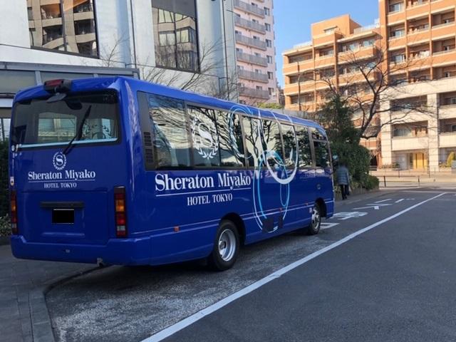 シェラトン都ホテル東京の送迎バス