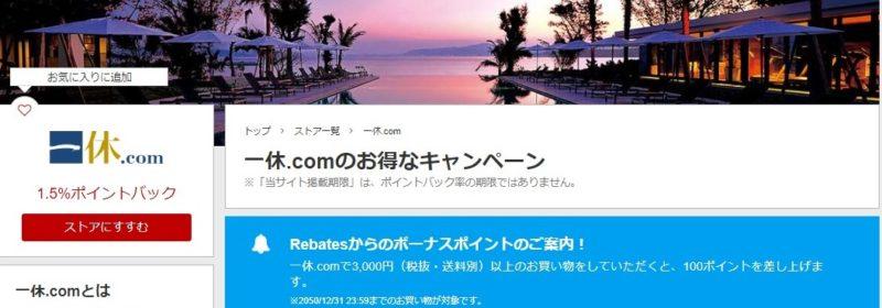 一休.com楽天リーベイツ