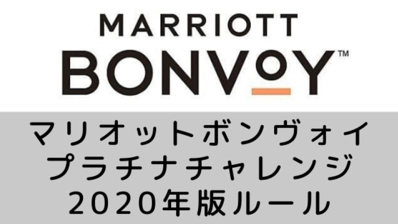マリオットプラチナチャレンジ2020