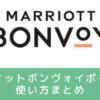 マリオットボンヴォイポイントの利用方法