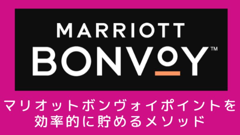 マリオットボンヴォイのポイントを貯める方法