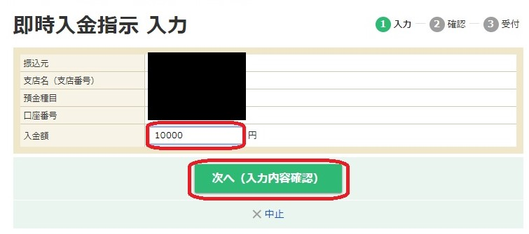 マネックス証券入金