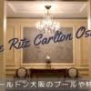 リッツカールトン大阪宿泊記