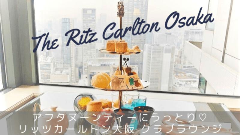 リッツカールトン大阪クラブラウンジ