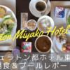 シェラトン都ホテル東京プラチナ特典