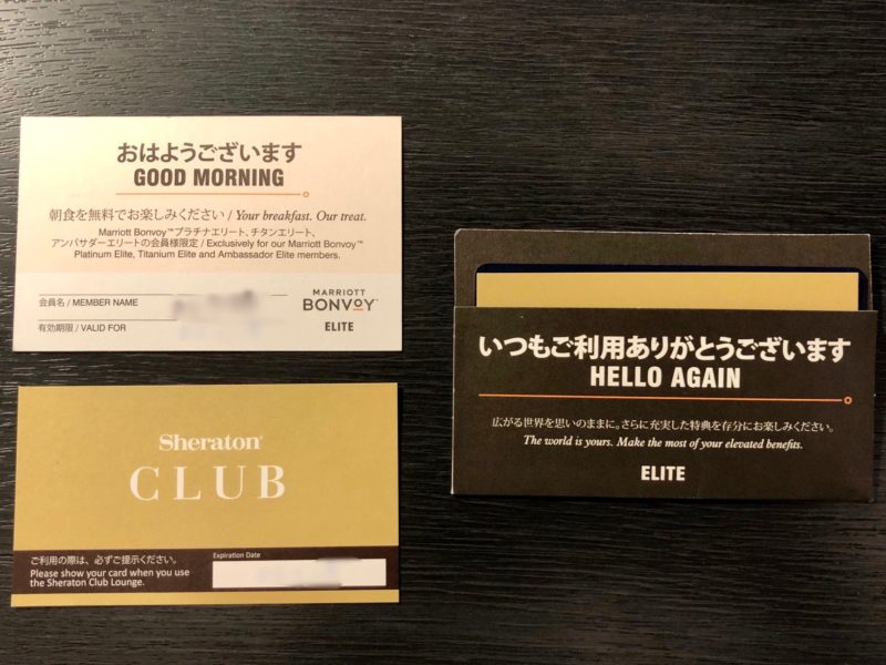 シェラトン都ホテル東京朝食特典
