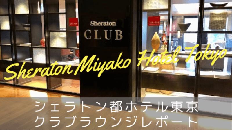 シェラトン都ホテル東京クラブラウンジ