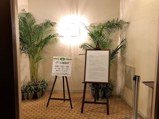 シェラトン都ホテル東京のジム