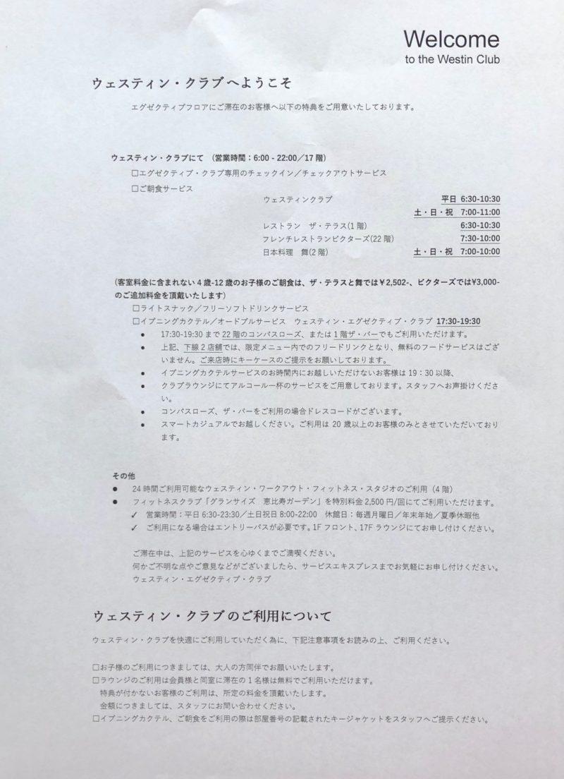 ウェスティンホテル東京のプラチナ特典