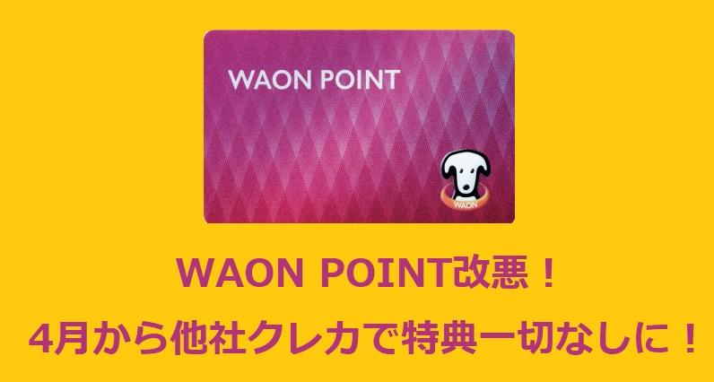WAON POINTカード改悪
