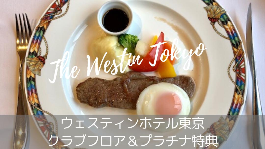 ウェスティンホテル東京ブログ
