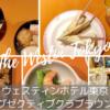 ウェスティンホテル東京プラチナとくてん