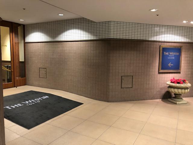 ウェスティンホテル東京地下エントランス