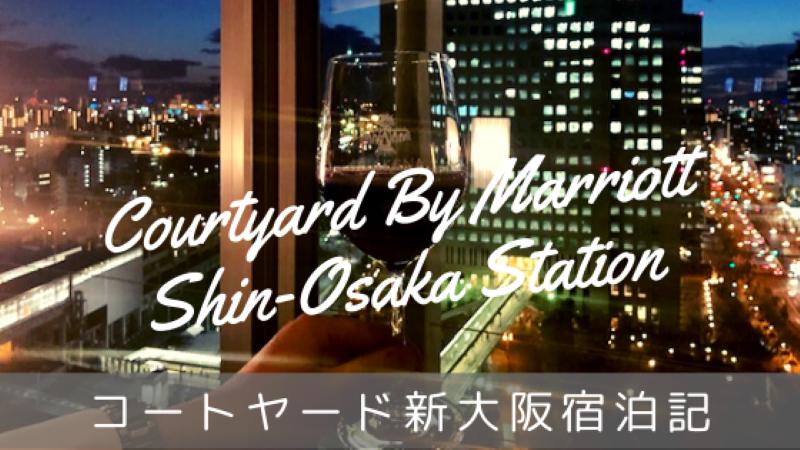 コートヤード新大阪ステーション