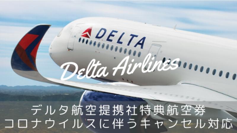 デルタ航空コロナの特典航空券キャンセル