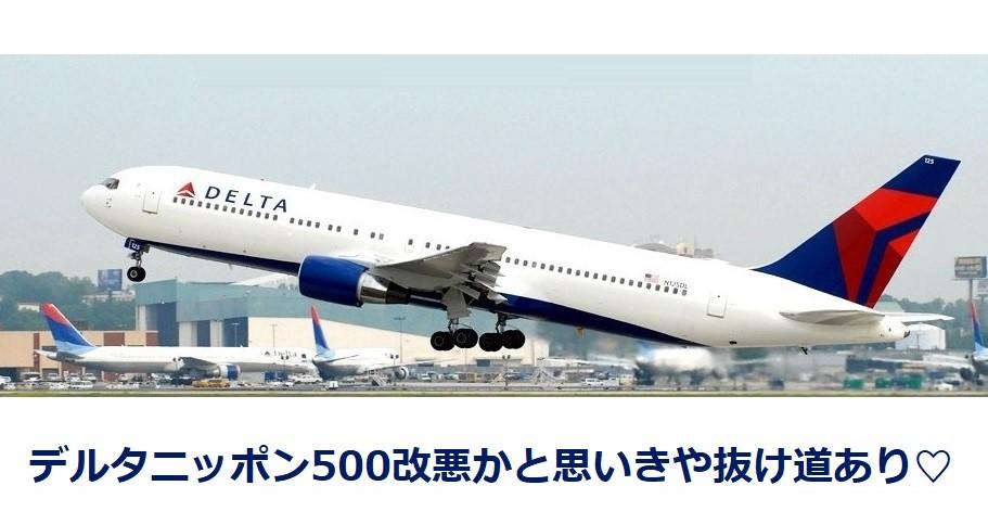 デルタニッポン500