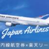 JAL国内線航空券 楽天リーベイツ