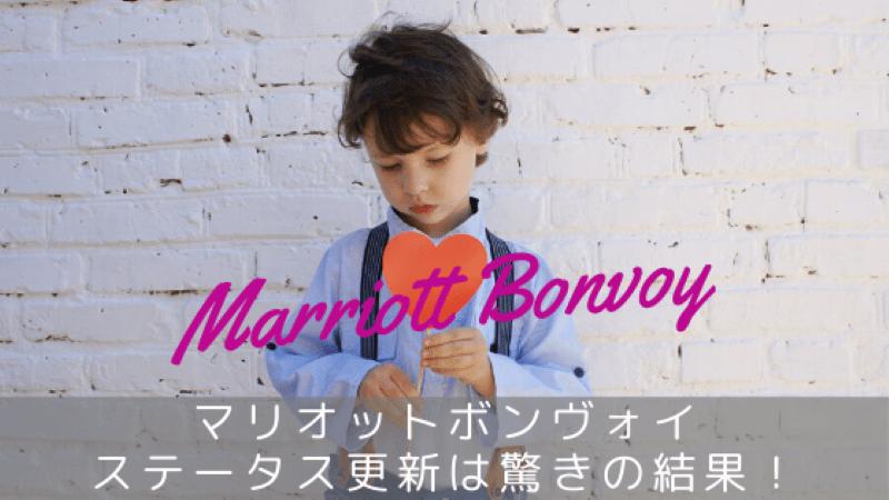 マリオットボンヴォイのステータス更新