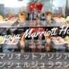 名古屋マリオットのコンシェルジュラウンジ