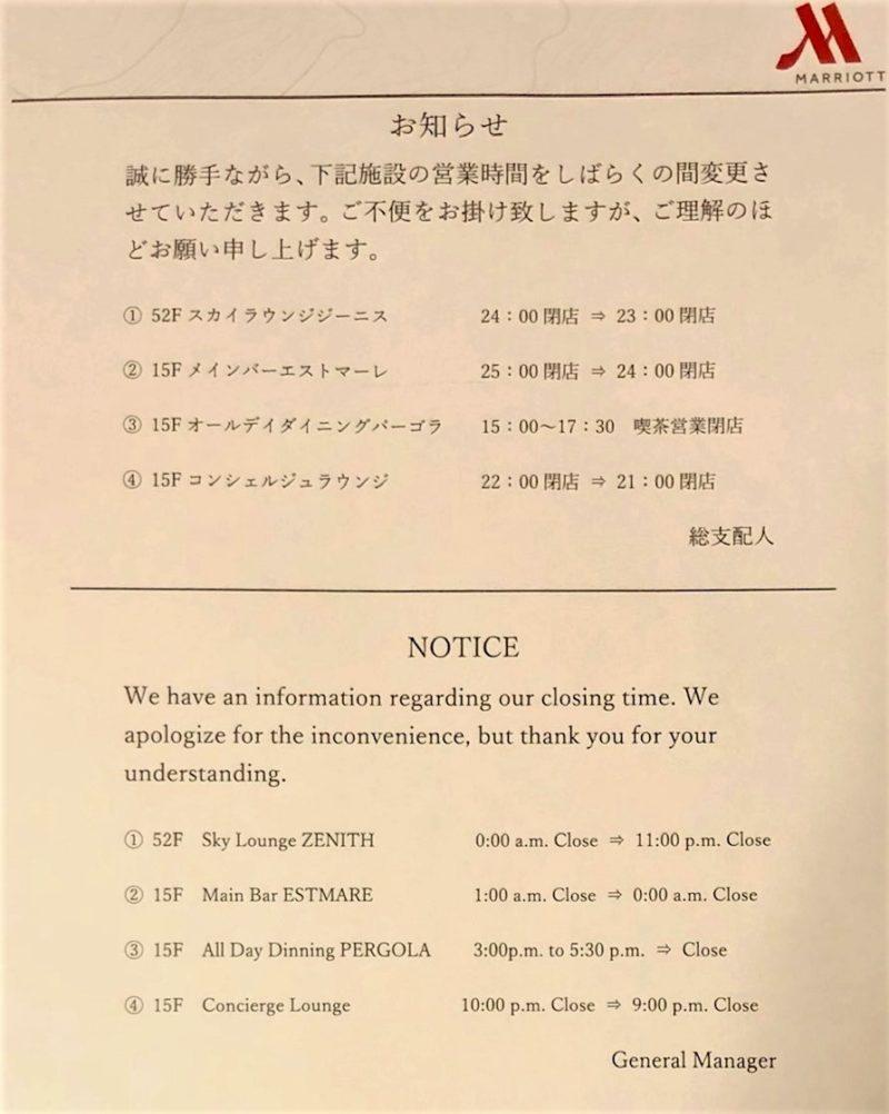 名古屋マリオットのコロナウイルス対策