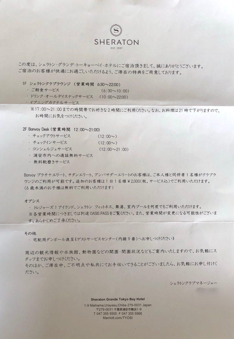 シェラトングランデ東京ベイ プラチナ特典コロナ対策