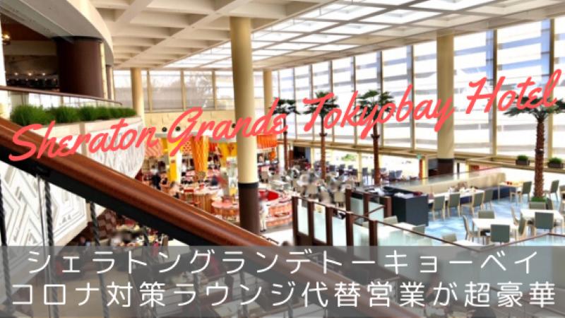 シェラトングランデ東京ベイのコロナ対策